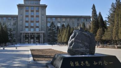 Trường Đại học Đông Bắc - Trung Quốc